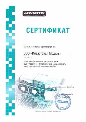 сертификат AdvantiX