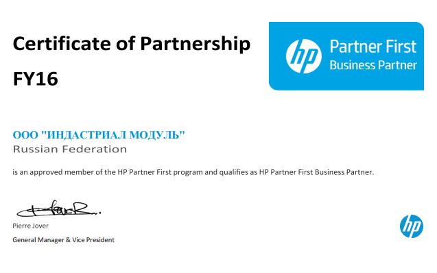 сертификат партнерства с HP Индастриал Модуль
