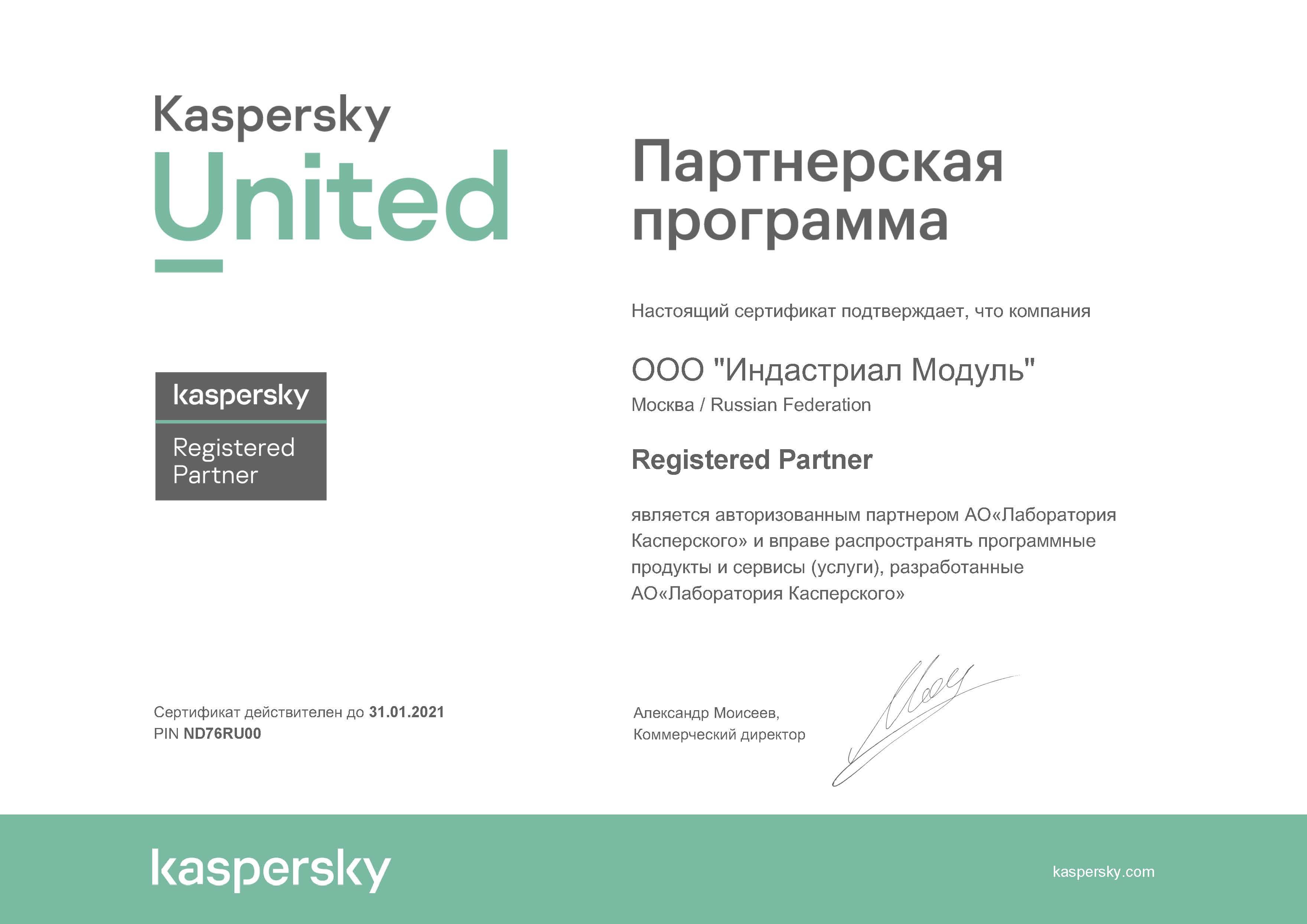 Сертификат партнера Kaspersky для сферы B2B