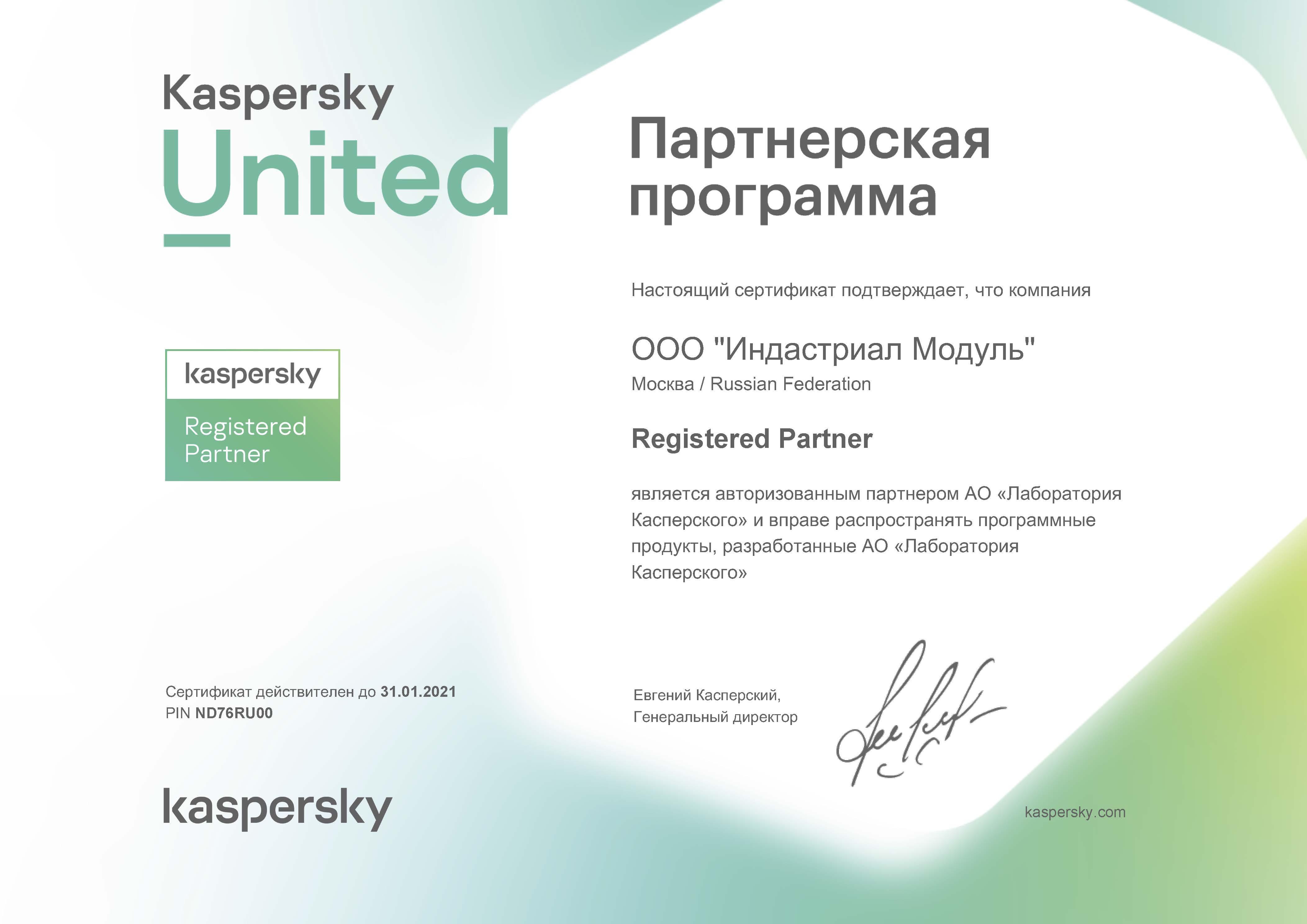 Сертификат партнера Kaspersky для сферы B2C