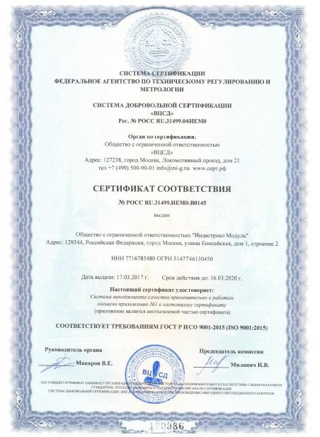 сертификат Индастриал Модуль ISO 9001:2015