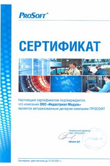 сертификат Prosoft