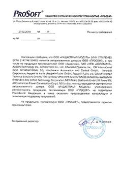 информационное письмо Prosoft