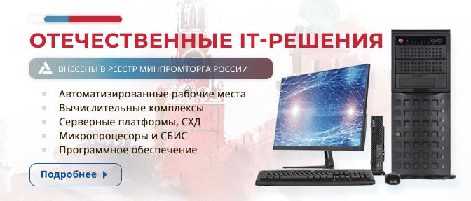 IT-оборудование российских брендов. Со склада и по предзаказу