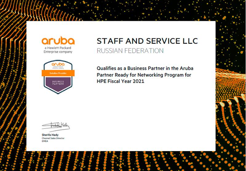 сертификат Стаф анд Сервис - партнер Aruba