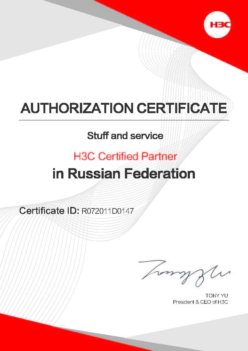 Сертифицированный партнер H3C