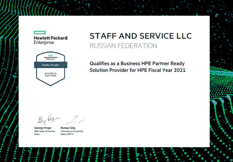 сертификат Стаф анд Сервис - партнер HPE