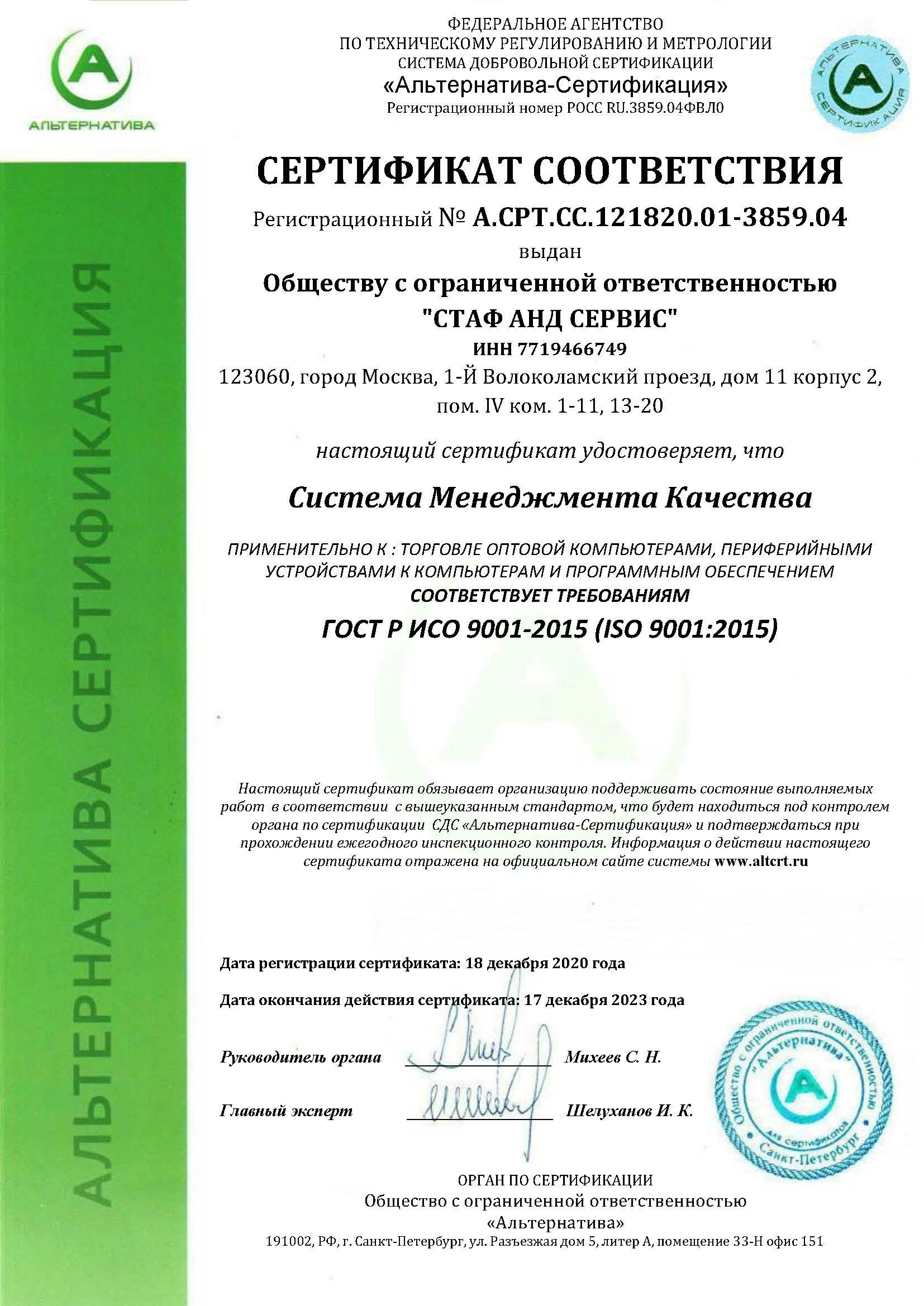 сертификат Стаф анд Сервис ISO 9001:2015