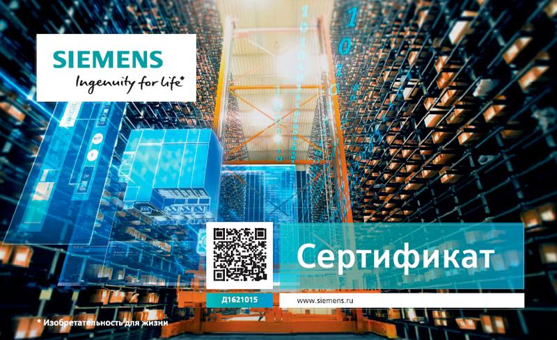 официальный дистрибьютор Siemens